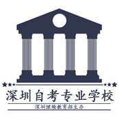 2018年深圳自学考试专业学校汇总