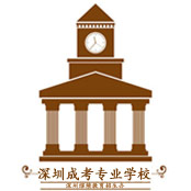2018年深圳成人高考专业学校招生汇总